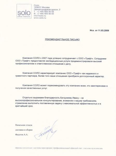 Компания СОЛО
