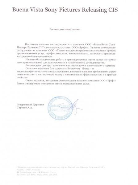 "ООО ""Буена Виста Сони Пикчерз Релизинг СНГ"""