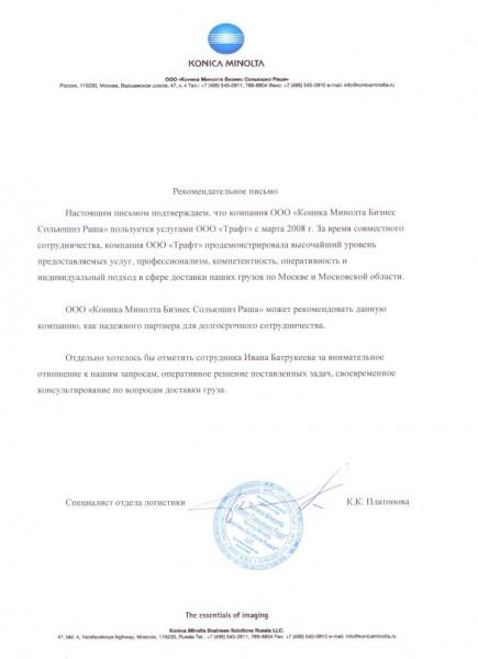 """ООО """"Коника Минолта Бизнес Сольюшнз Раша"""""""