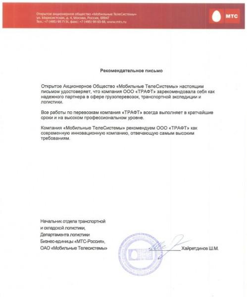"""ОАО """"Мобильные Телесистемы"""""""